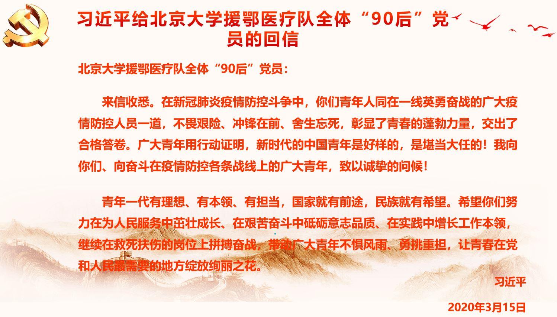 习近平给北京大学援鄂医疗队全体90后党员的回信