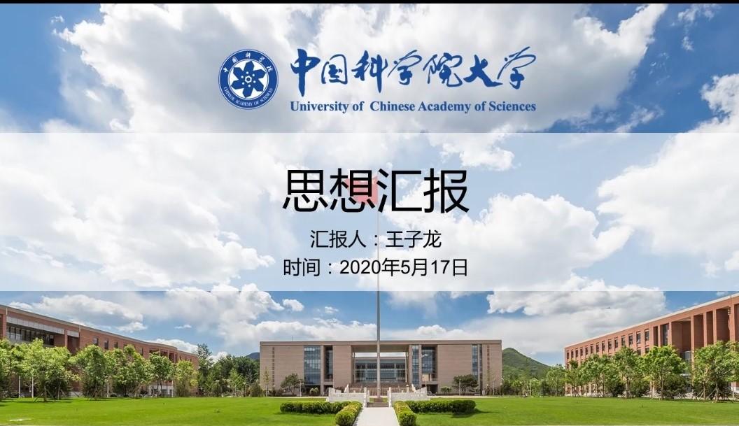 Screenshot 20200517 202245 com.tencent.wemeet.app