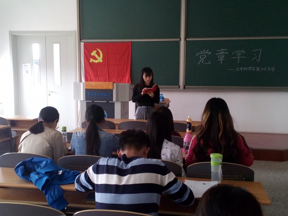 王晓涵与大家一同学习新党章